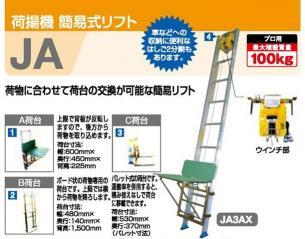 長谷川工業 JA-4BX ラクラクリフト 荷揚機